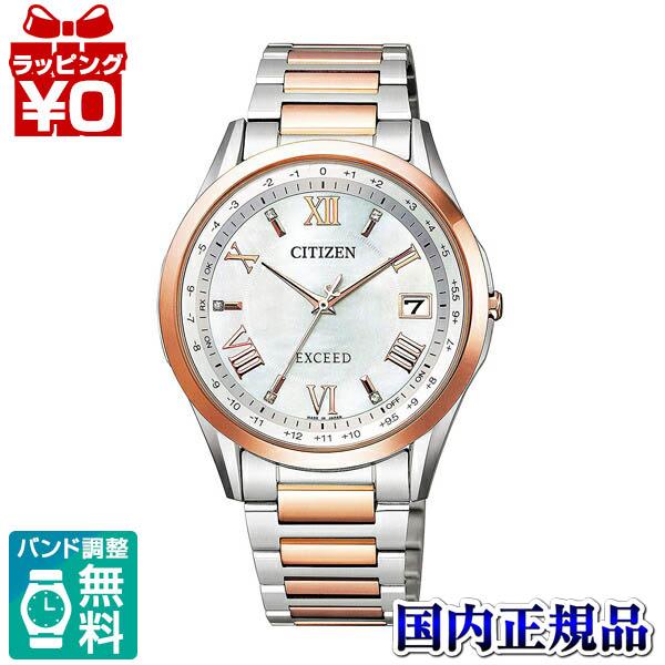 【クーポン利用で2000円OFF】CB1114-61W CITIZEN シチズン EXCEED エクシード いい夫婦の日 限定モデル メンズ 腕時計 国内正規品 送料無料 ブランド