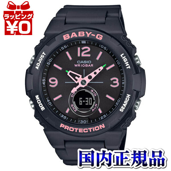 BGA-260SC-1AJF ベビーG BABY-G ベビージー ベイビージー カシオ CASIO 腕時計 レディース 訳ありセール 25%OFF 格安 ワールドタイム 国内正規品 送料無料 ブランド クーポン利用で11%OFF