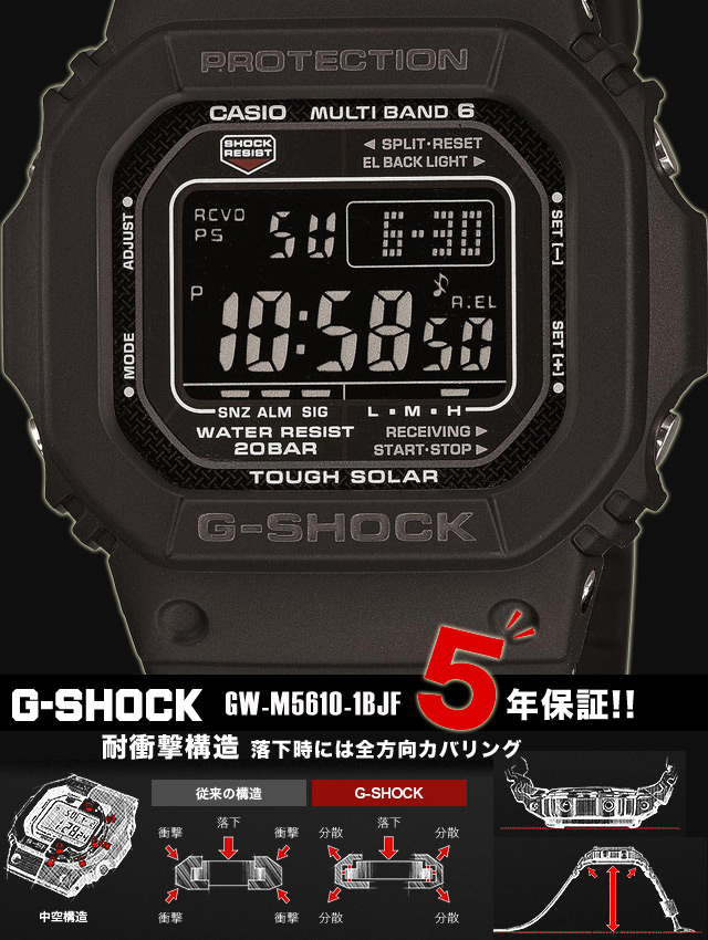 GW-M5610-1BJF CASIO Casio G-SHOCK black ブラックジーショック gshock G-Shock electric wave solar G-SHOCK G-Shock 5600 radio time signal watch men's tough solar digital black present ass leisure