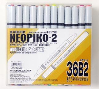 デリーターアルコールマーカーネオピコ2応用セット36B2