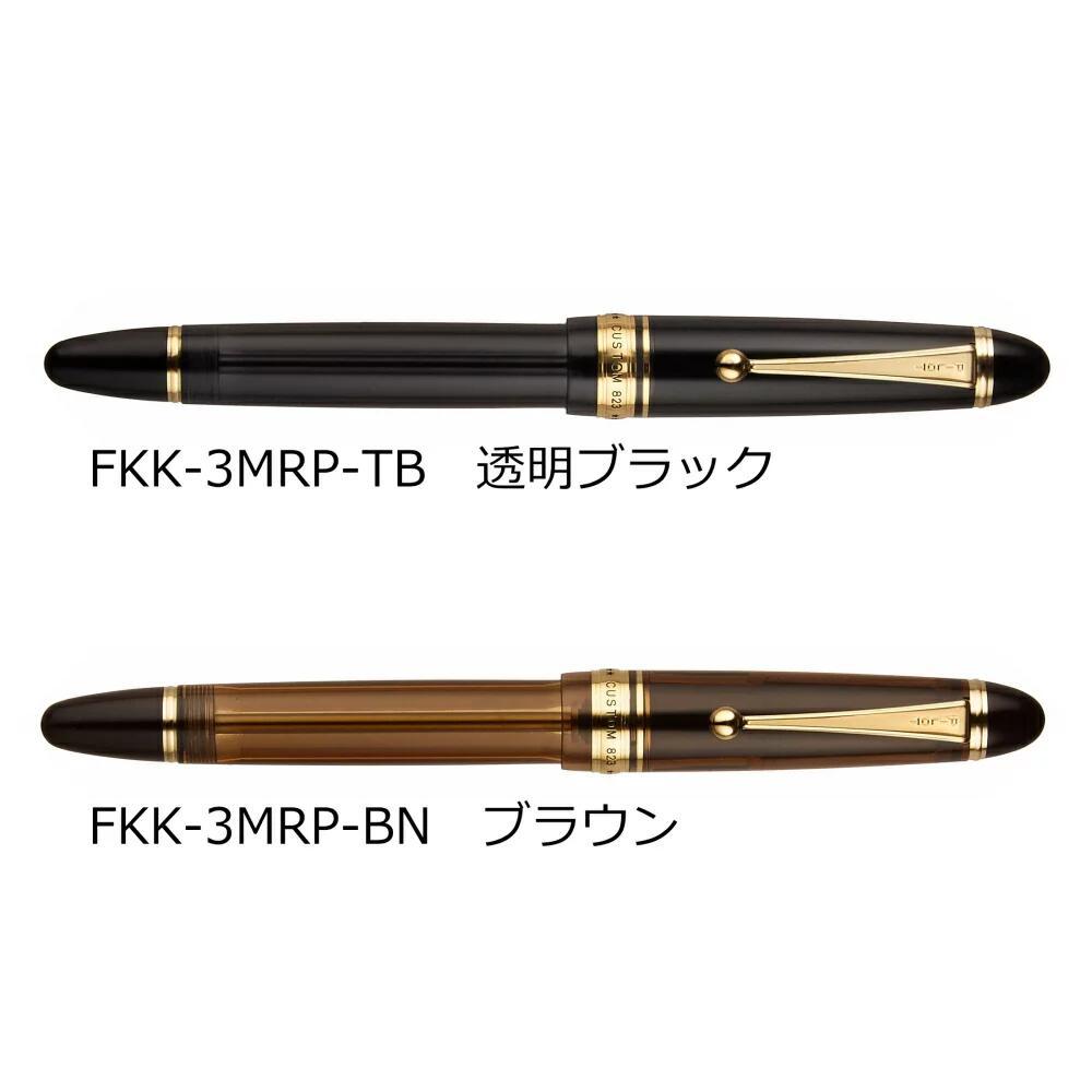 パイロット万年筆カスタム823透明ブラック・ブラウンF・M・B