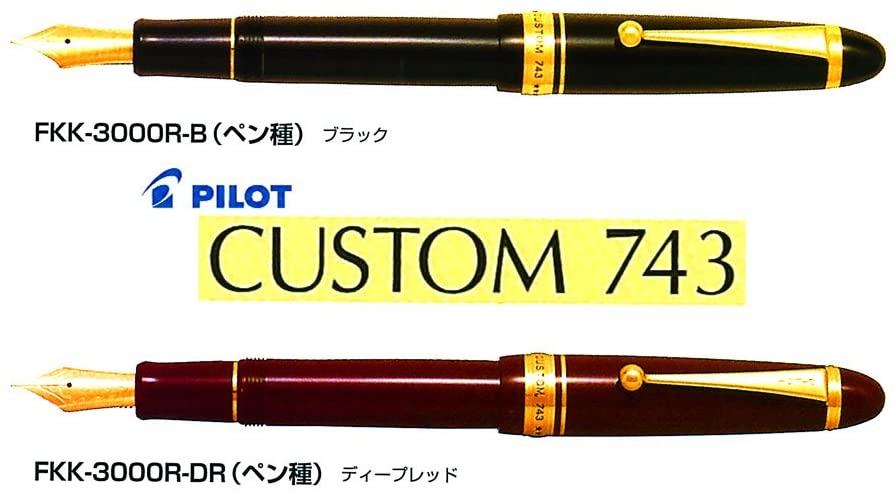 パイロット万年筆カスタム743ブラック・ディープレッドEF・F・SF・FM・SFM・M・SM・B・BB・C・PO・FA・WA・SU