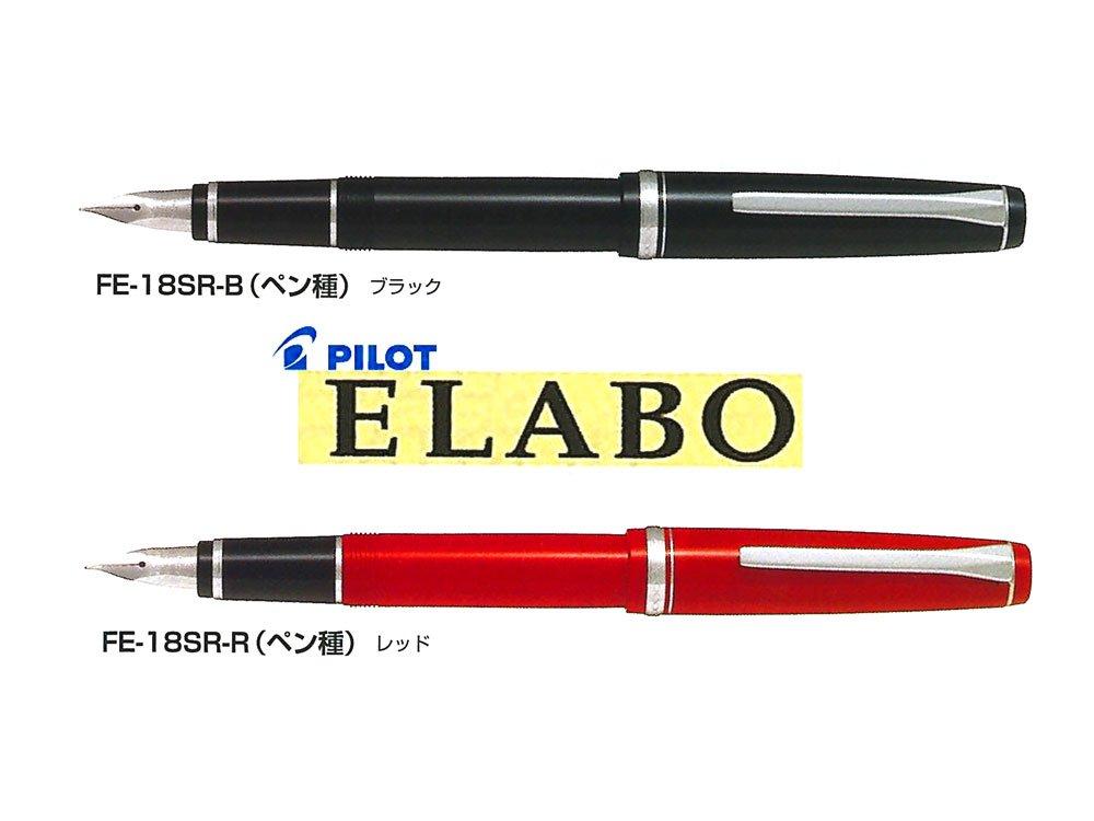 パイロット万年筆エラボー樹脂軸ブラック・レッドSEF・SF・SM・SB