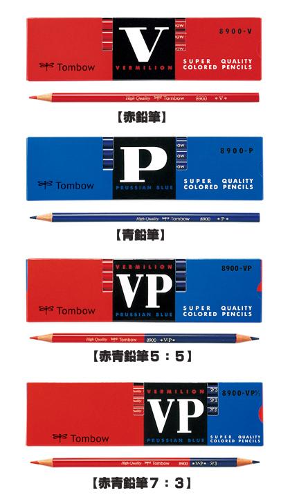 毎日激安特売で 営業中です イベント景品にオススメ トンボ鉛筆8900赤鉛筆青鉛筆赤青鉛筆5:5赤青鉛筆7:31本売り削られてません ●手数料無料!!