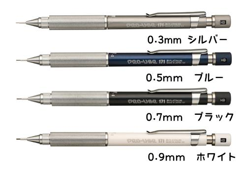 【製図用シャープペンシル】プラチナプロユース171(PRO-USE171)MSDA-1500【「シュノークシステム」搭載】
