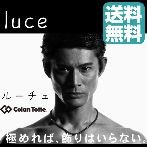 [送料無料] 正規代理店 コラントッテ ネックレス ルーチェ(LUCE)