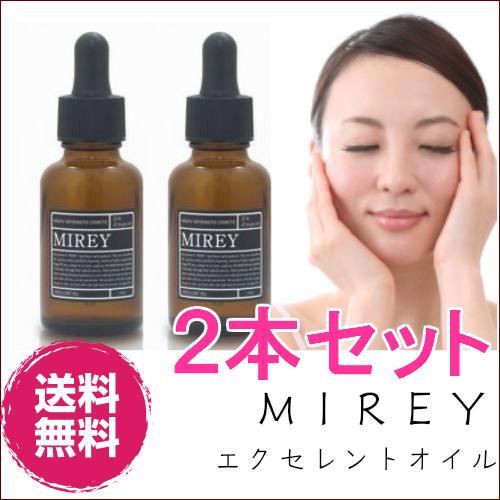 2本セット MIREY エクセレントオイル送料無料 高級エステもお使いの・・・!!◆敏感肌にも◎フェイシャル用高濃度酸素 20ml