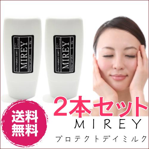 2本セット MIREY プロテクトデイミルク 送料無料 敏感肌にも◎有害な紫外線から完璧にプロテクトします!エステでお馴染み フェイシャル用高濃度酸素