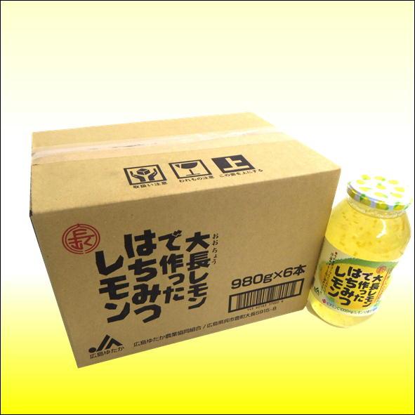 ホットでもアイスでもどうぞ~ 超安い 送料込 大長レモンで作ったはちみつレモン980g×6本入り