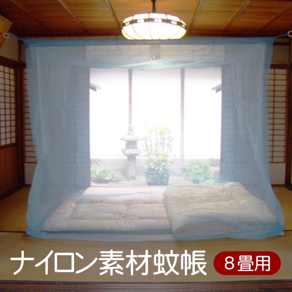 【送料無料】【国内生産】 日本製 蚊帳 ナイロン 8畳用 水色 のみ【 蚊対策 蚊除け 防虫 防蚊 ジカ熱 デング熱 予防 】