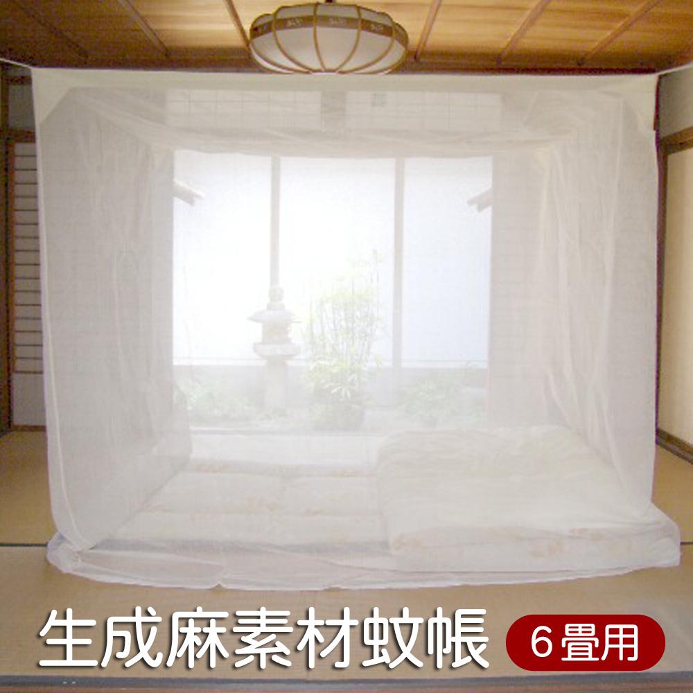 【送料無料】【国内生産】 最高級 天然 麻100% 日本製 蚊帳 生成 麻 6畳用【 蚊対策 蚊除け 防虫 防蚊 ジカ熱 デング熱 予防 】