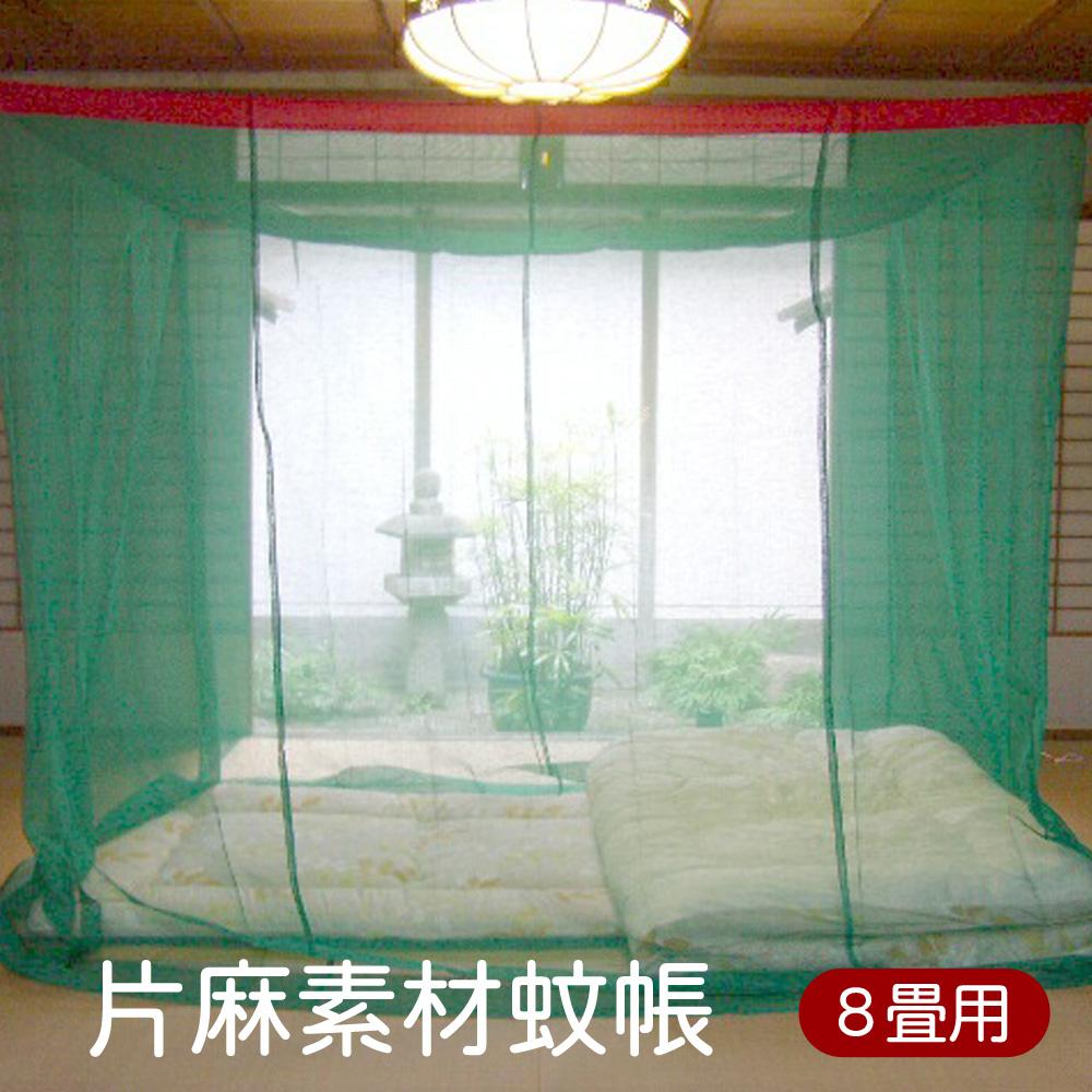 【国内生産】 天然 綿 麻15% 日本製 蚊帳 片麻 8畳用 緑色(もよぎ)【 蚊対策 蚊除け 防虫 防蚊 ジカ熱 デング熱 予防 】