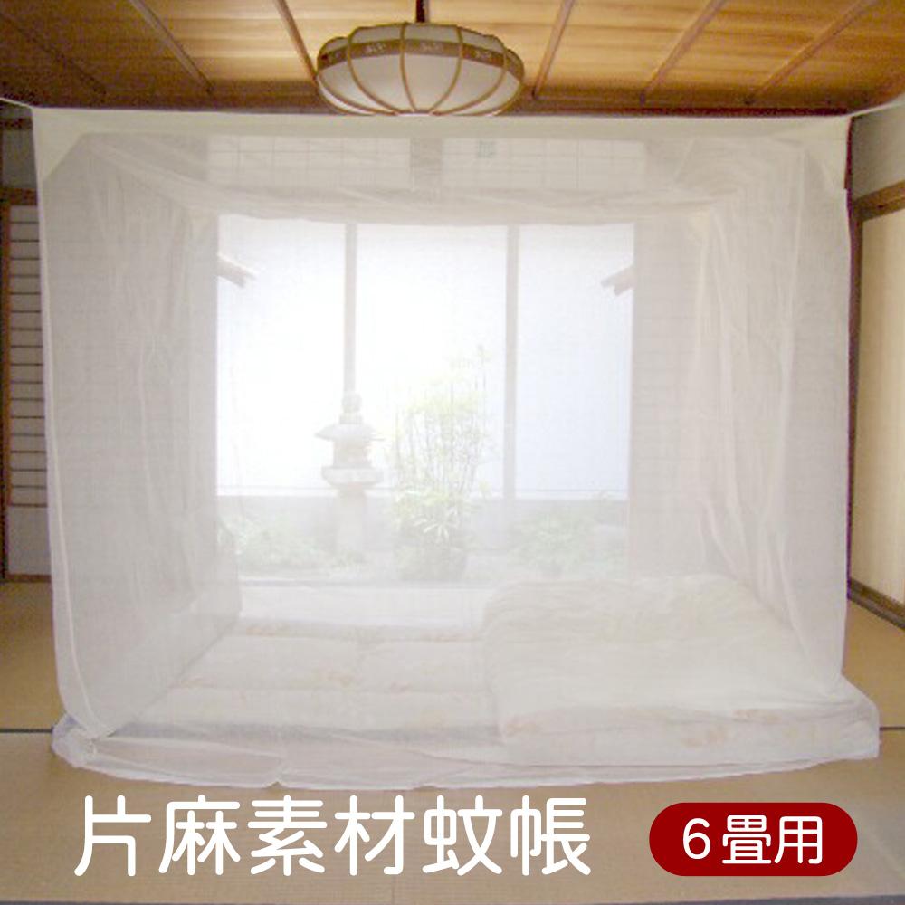 【送料無料】【国内生産】 天然 綿 麻15% 日本製 蚊帳 片麻 6畳用 生成【 蚊対策 蚊除け 防虫 防蚊 ジカ熱 デング熱 予防 】