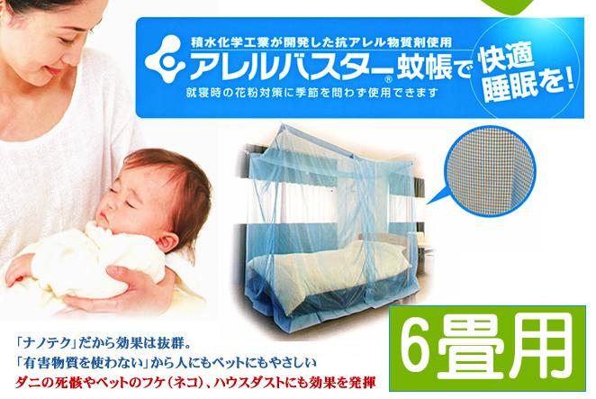 【送料無料】アレルバスター蚊帳 6畳用