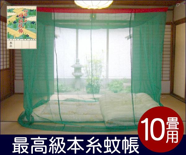 【 送料無料 国内生産 】 最高級品 蚊帳 本糸 10畳用 緑色(もよぎ)