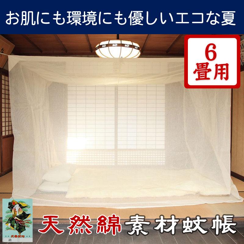 【送料無料・即納】国産 天然素材 蚊帳【 綿 6畳用 生成 】