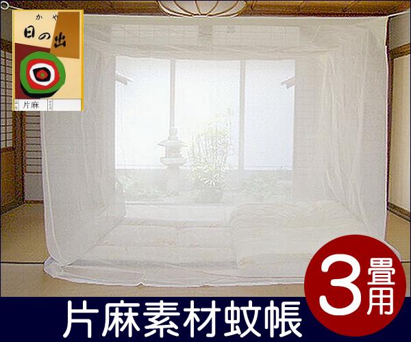 【 即納 】 国産 天然素材 蚊帳 麻 【 片麻 3畳用 生成 】【 蚊対策 蚊除け 防虫 防蚊 】