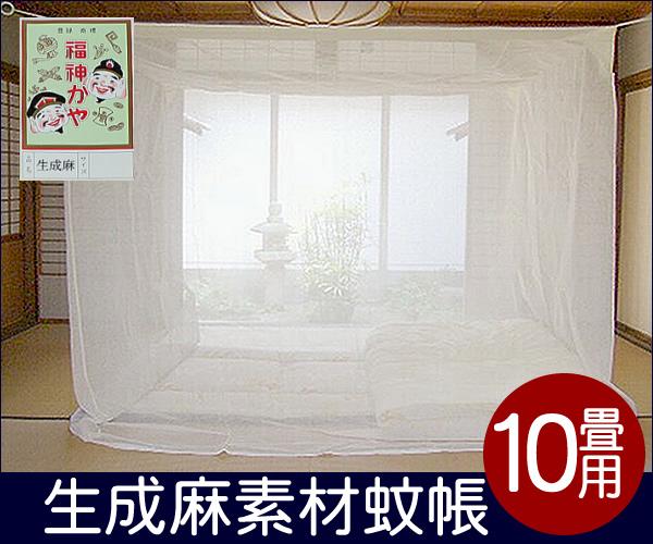 【 送料無料 国内生産 】 最高級品 蚊帳 生成 麻 10畳用
