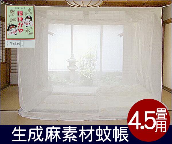 【 送料無料 国内生産 】 最高級品 蚊帳 生成 麻 4.5畳用