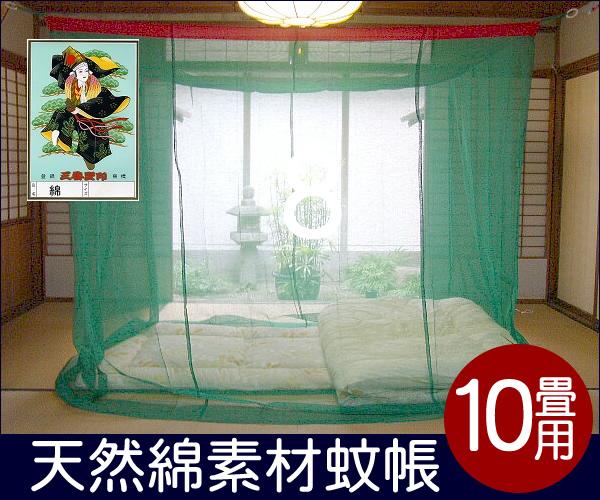 【送料無料・即納・国内生産】 蚊帳 綿 10畳用 緑色