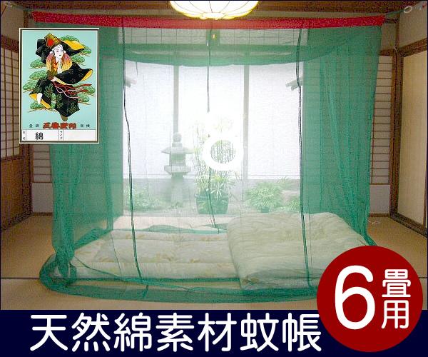 【送料無料・即納・国内生産】 蚊帳 綿 6畳用 緑色