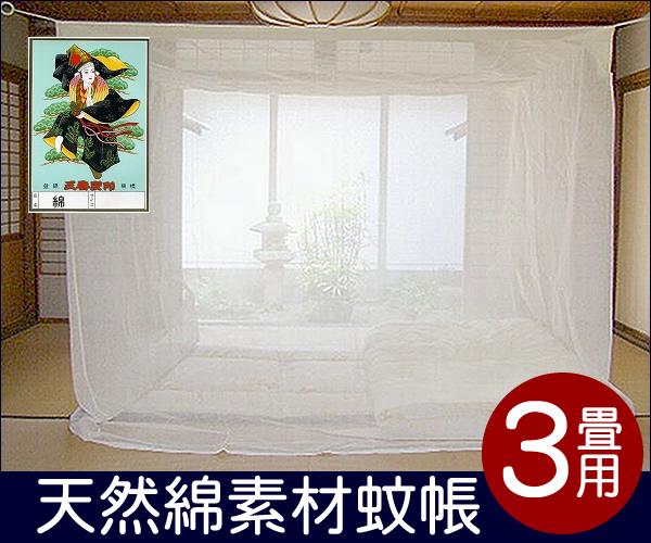 【即納】 国産 天然素材 蚊帳 綿 3畳用 生成