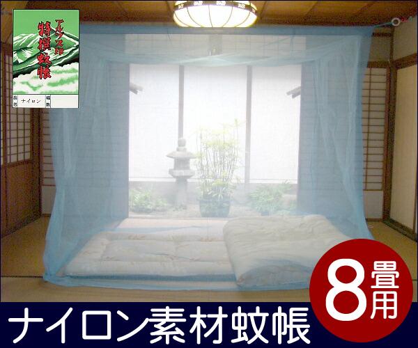 【 送料無料 ・ 即納 】 蚊帳 ナイロン 8畳用水色