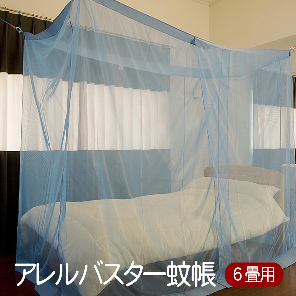 【工場直売】ナノテクだからアレルギー対策効果は抜群!有害物質は使わないから人にもペットにも優しい蚊帳【送料無料】  【送料無料】アレルバスター蚊帳 6畳用