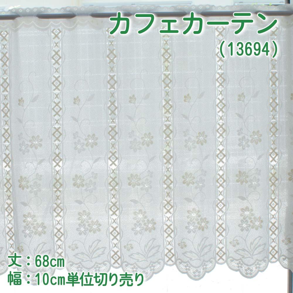 【巾200cmまでメール便可】<BR>カフェカーテン(13694) 丈68cm<BR>【巾10cm単位切り売り 10cm×個数】