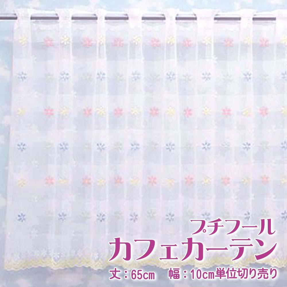 丈65cm 巾10cm単位でご注文いただけます 交換無料 巾200cmまでメール便可 プチフールカフェカーテン 65cm丈 巾10cm単位切り売り 新品 送料無料 10cm×個数