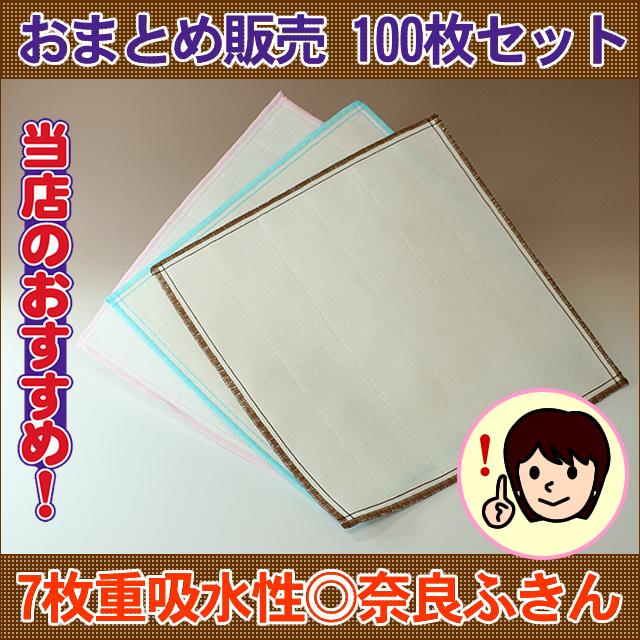 【和雑貨】おまとめ販売100枚セット蚊帳生地 の和(やわらぎ) ふきんサイズ30cm×30cm