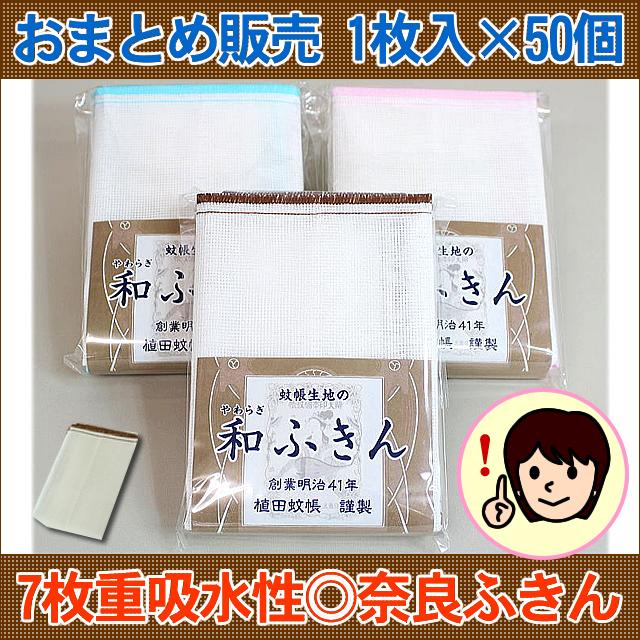 【和雑貨】おまとめ販売 パッケージ入り 1枚入りx50枚蚊帳 生地の和(やわらぎ) ふきんサイズ30cm×30cm