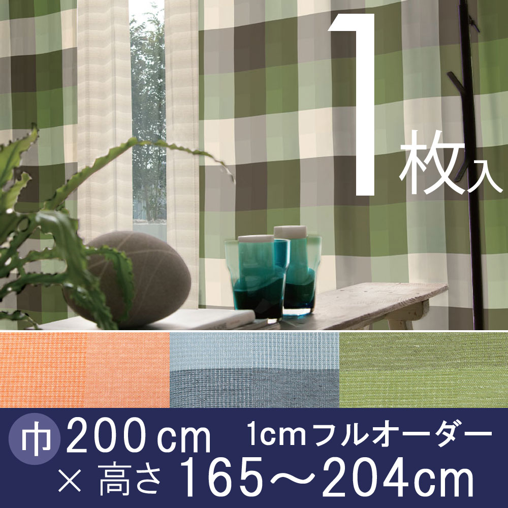 【1cm刻み オーダー 1枚】幅~200cm-丈165~204cm【カレ -carre-】 ( コルネ ウォッシャブル )