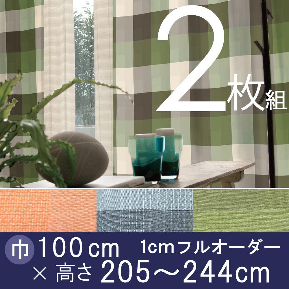 【1cm刻み オーダー 2枚組】幅~100cm-丈205~244cm【カレ -carre-】 ( コルネ ウォッシャブル 2枚セット )