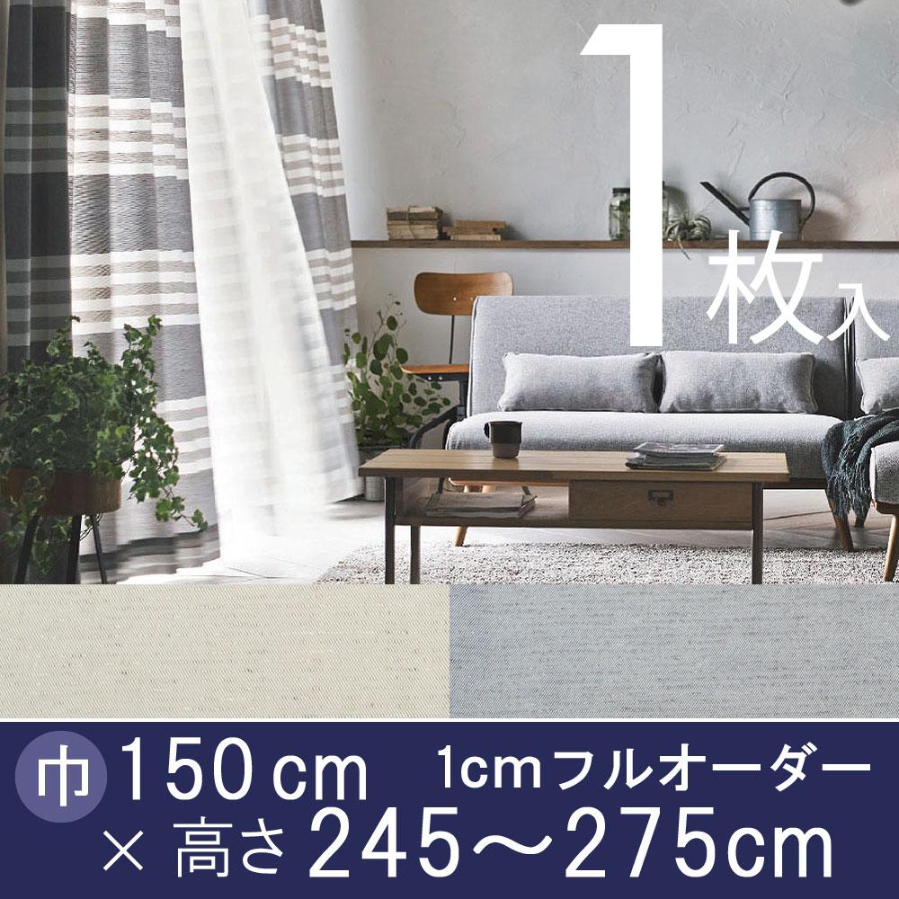 【1cm刻み オーダー 1枚】幅~150cm-丈245~275cm【アルディ -hardi-】 ( コルネ ウォッシャブル )