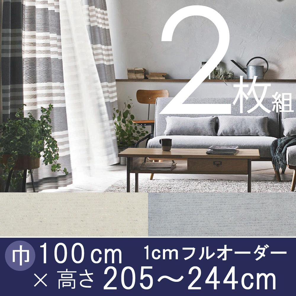 【1cm刻み オーダー 2枚組】幅~100cm-丈205~244cm【アルディ -hardi-】 ( コルネ ウォッシャブル 2枚セット )