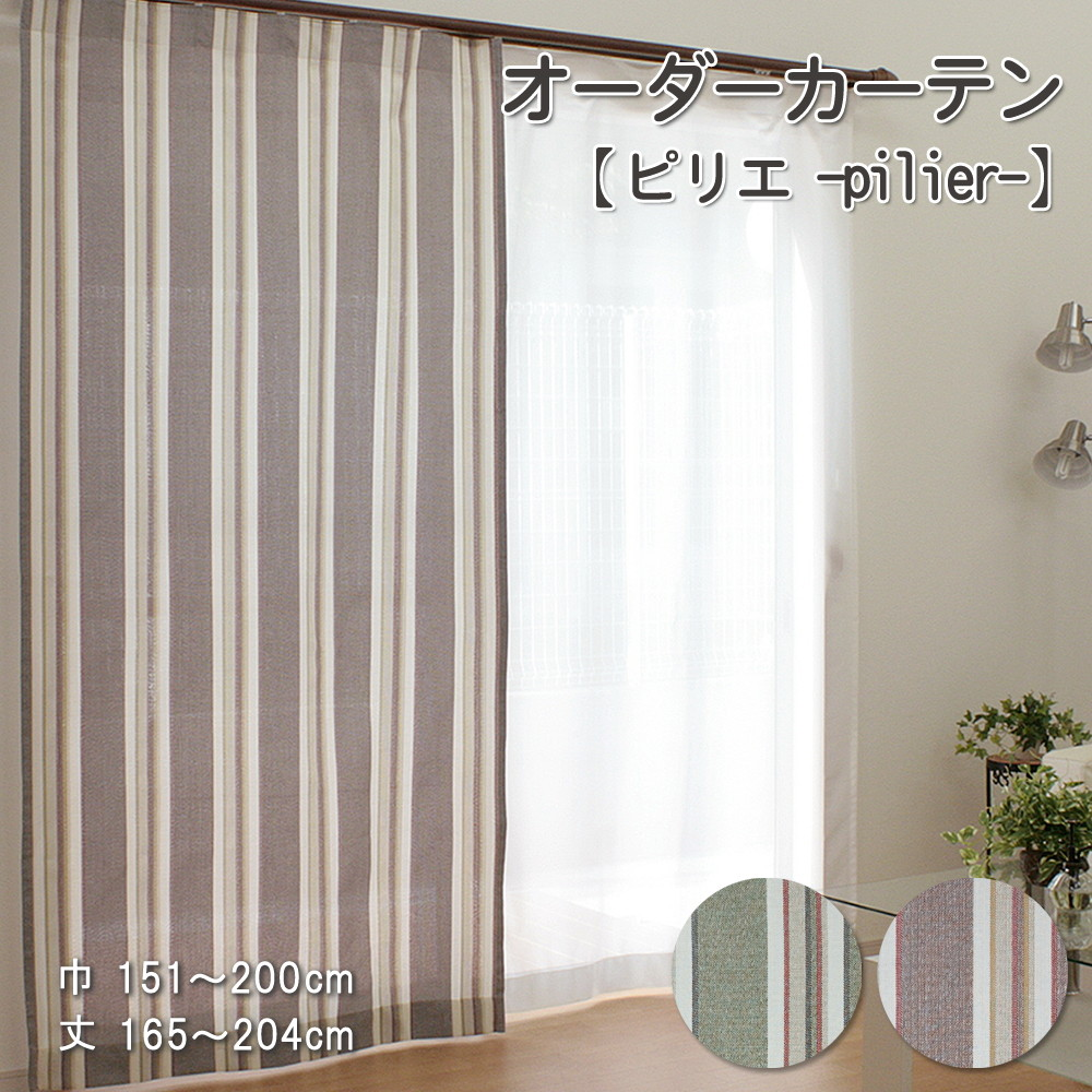 ( ウォッシャブル オーダー ) -pilier-】 【1cm刻み コルネ 1枚】幅~200cm-丈165~204cm【ピリエ