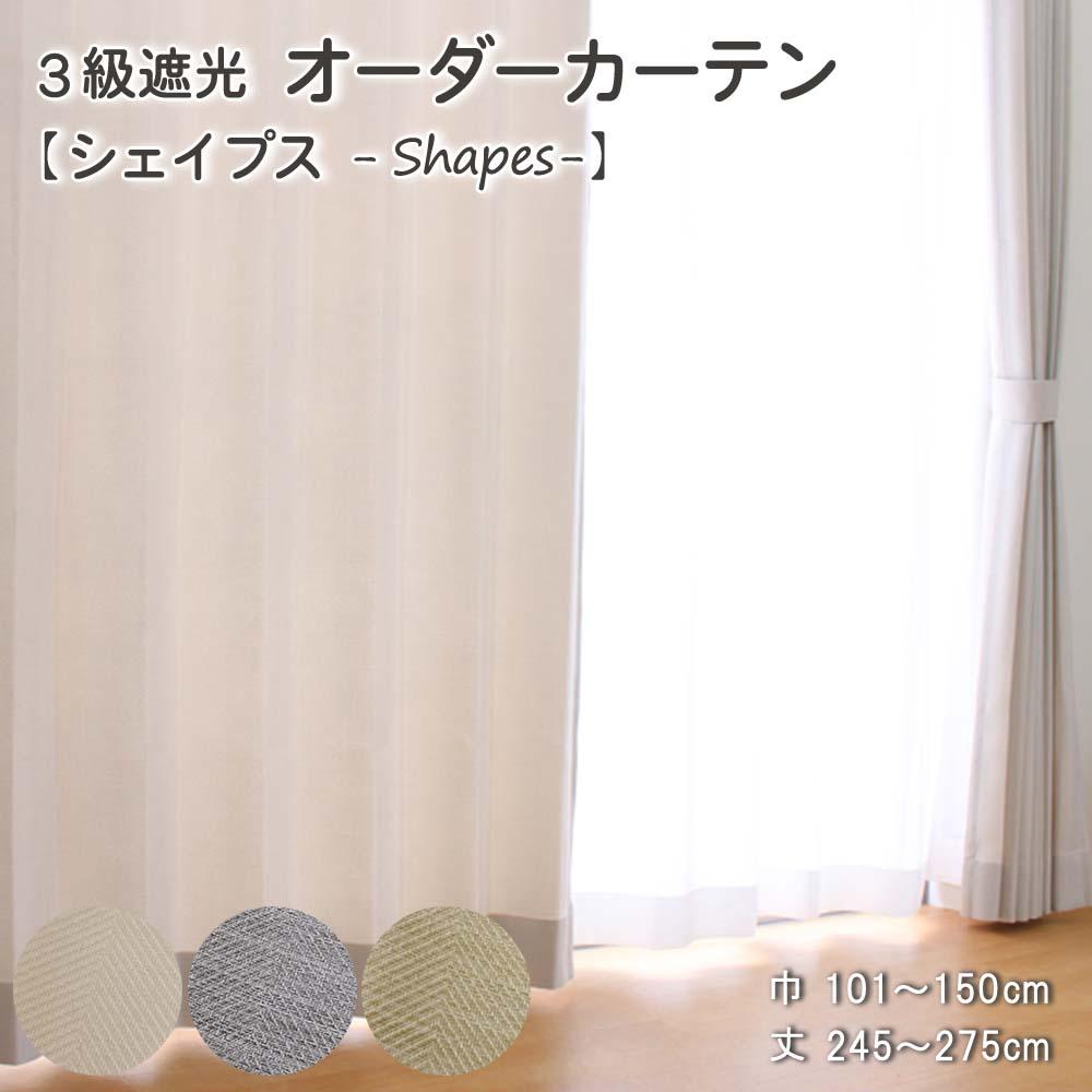 【1cm刻み オーダー 1枚】 幅~150cm-丈245~275cm3級 遮光 カーテン 【 shapes シェイプス 】 北欧 無地 ウォッシャブル