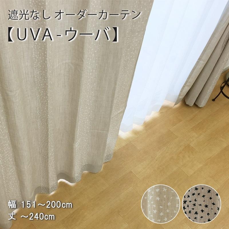 【オーダー】ナチュラル 星柄 【ウーバ -UVA-】 1枚幅~200cm-丈165~204cm