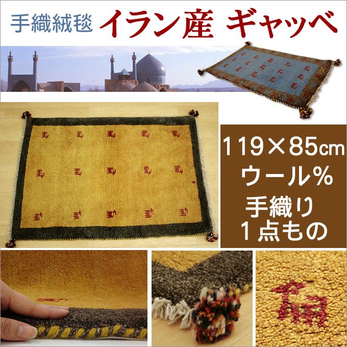 【手織絨毯】イラン産ギャッベ119×85cm