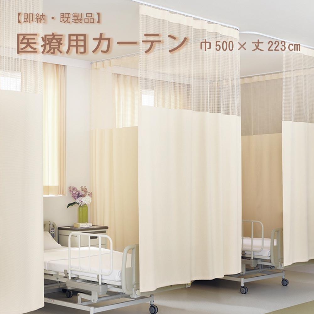 【 医療用 カーテン 】【東リ】【エコケアメッシュ】上部ネット65cm一体型カーテン既製品 幅500×丈223cm 1枚
