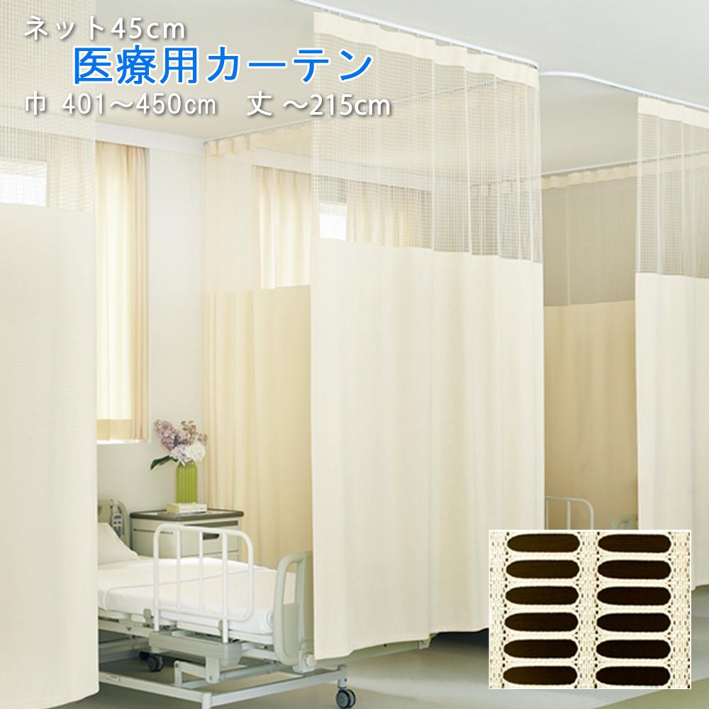 【 医療用 カーテン 】上部ネット45cm MB-215 幅401~450cm-丈~213cmまで ネット一体型 防炎ラベル付きアイボリーのみ 病院 業務用 ベッド用