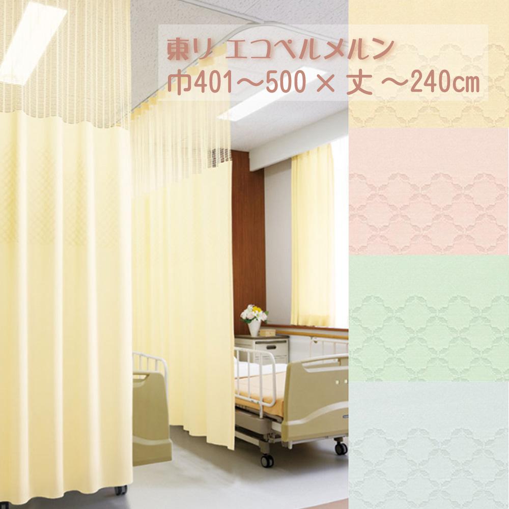【医療 業務 用カーテン】上部ネット65cm一体型カーテン幅~500cmまで-丈~240cmまで1cm刻み オーダー【東リ】【柄あり エコペルメルン】病院用