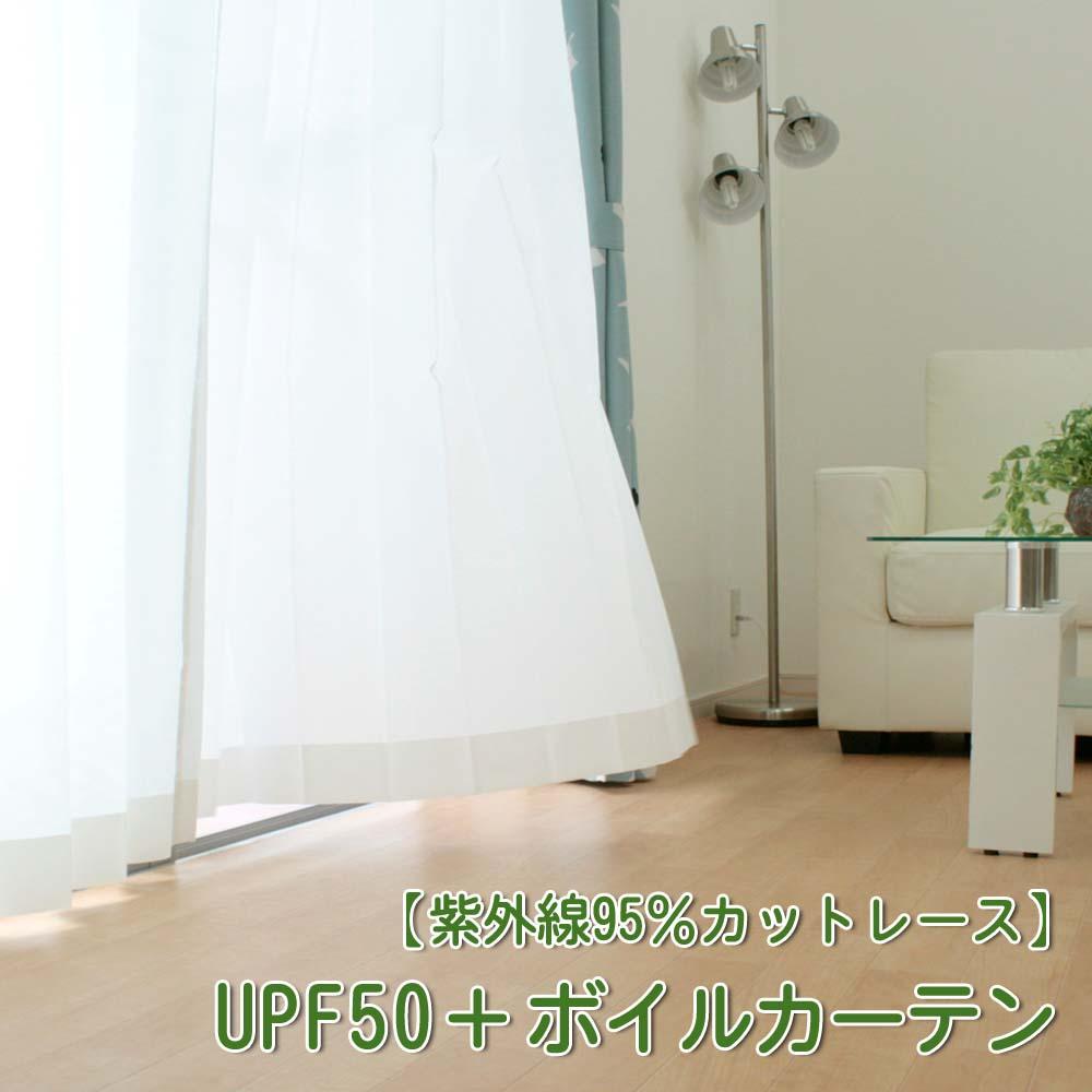 【紫外線95%カットレース】UPF50+ ウェーブ幅100cm-丈243~273cm 2枚組