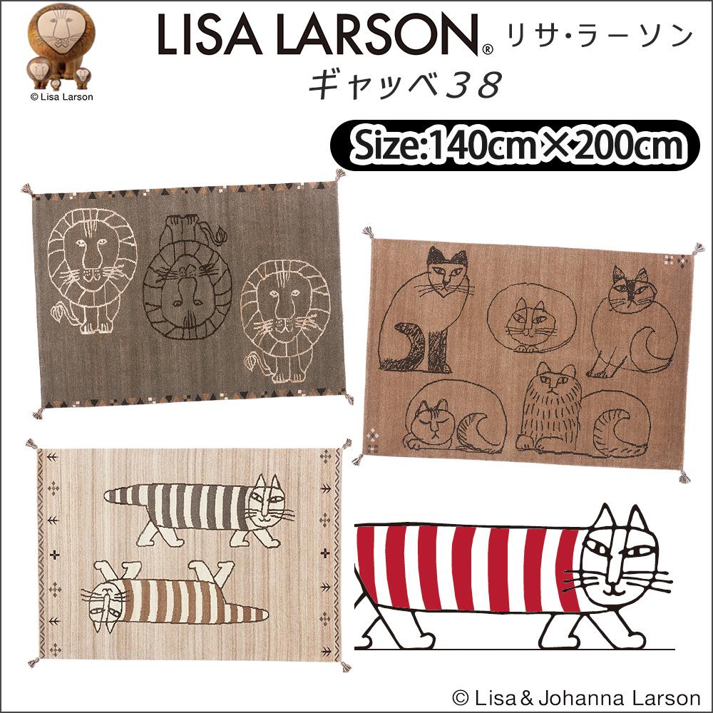 【リサラーソン Lisa Larson】ギャベマット38140cm×200cm 1枚 3柄展開マイキー・ライオン・スケッチ