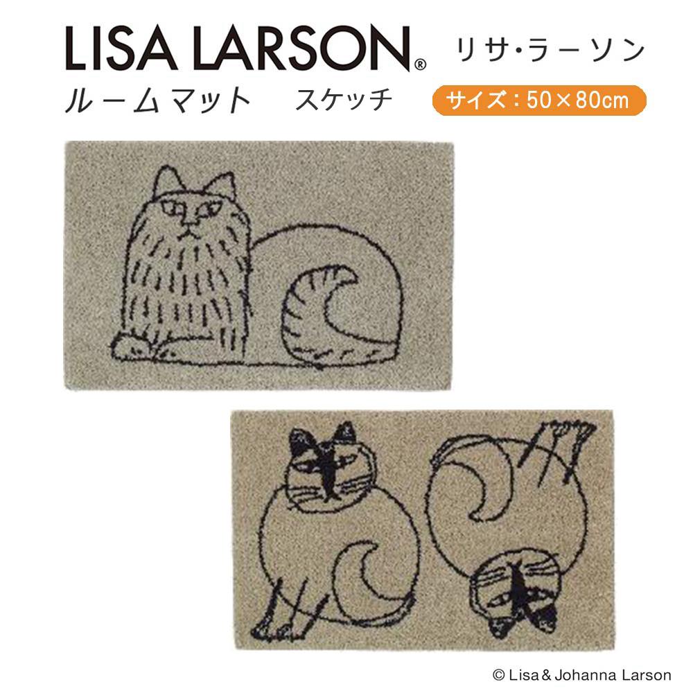 【リサラーソン Lisa Larson】ルーム マット スケッチ ソフィア シクステン50cm×80cm 1枚2色展開
