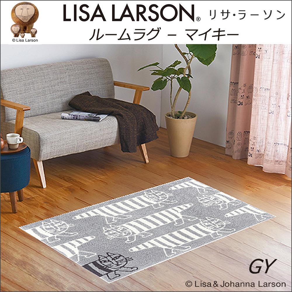 【リサラーソン Lisa Larson】ルームラグ90cm×140cm 1枚 4色展開マイキー・ライオン・ハリネズミ・ミンミ