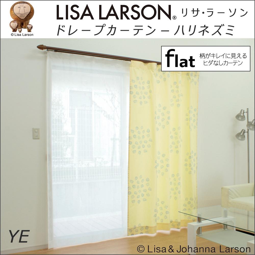 【リサラーソン】フラット ドレープカーテン ハリネズミ 巾273~422cm-丈206~240cm 1枚オーダーカーテン
