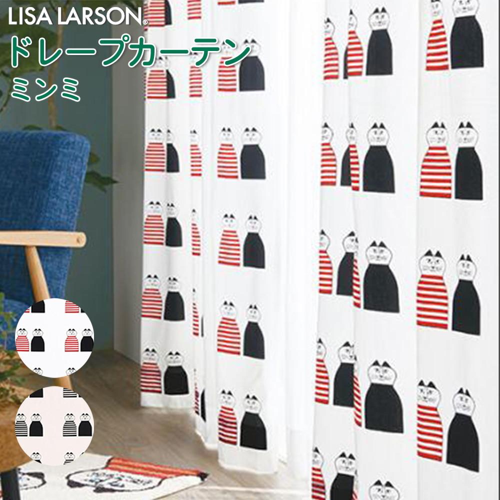 【リサラーソン】フラット ドレープカーテン ミンミ 巾~136cm-丈241~270cm 1枚オーダーカーテン