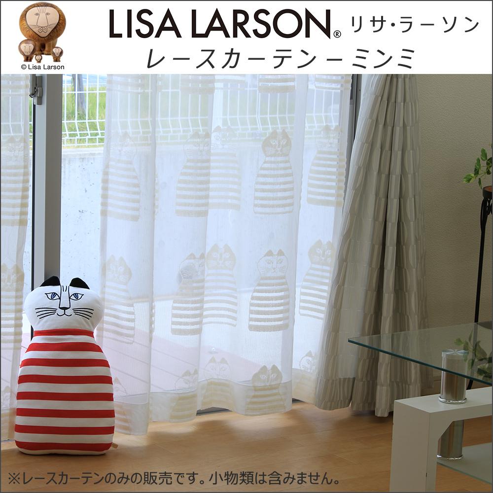 【 50%offクーポン リサラーソン 】フラット レースカーテン ミンミ 巾137~272cm-丈181~205cm 1枚 リサ・ラーソン LISALARSON 北欧
